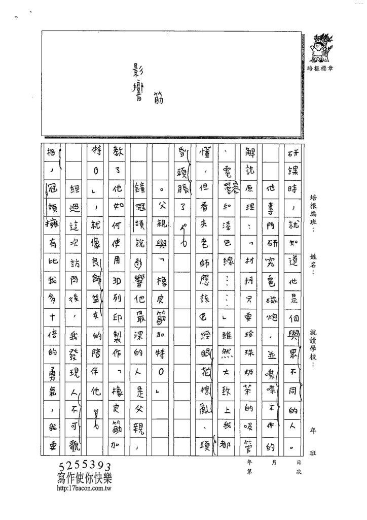 108W5208林語潔 (2).jpg