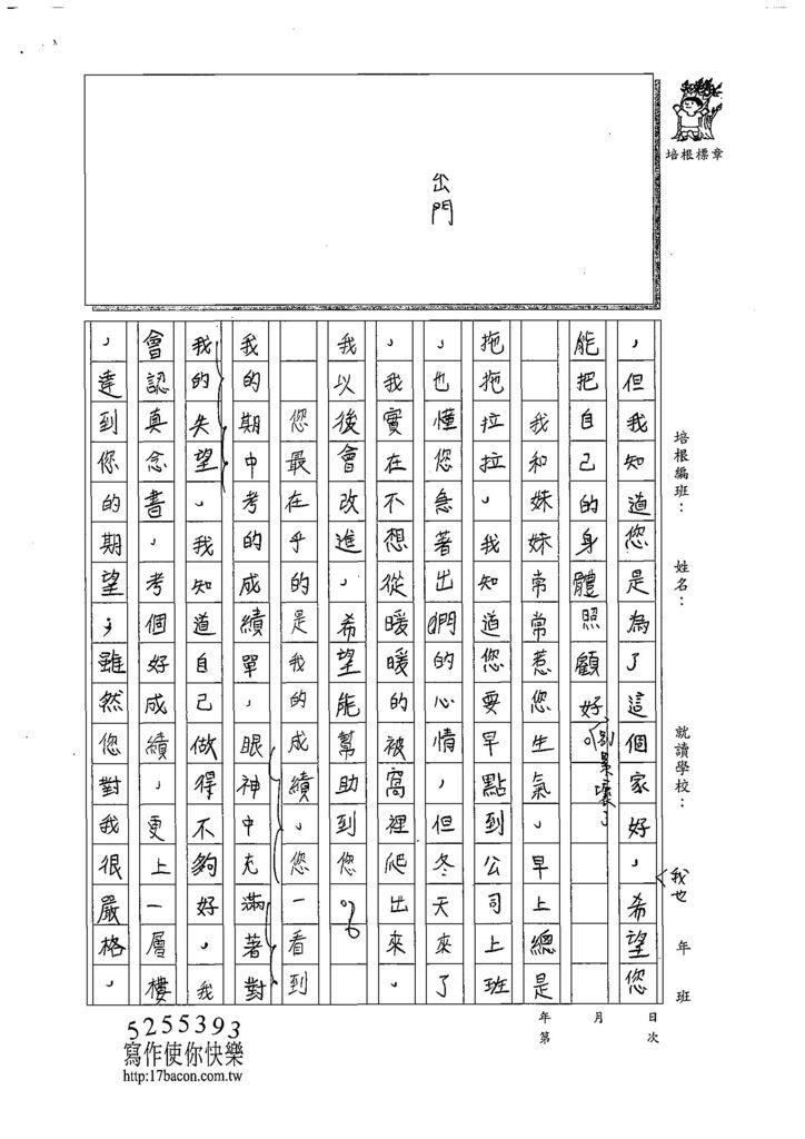 108W5209王洛琳 (2).jpg