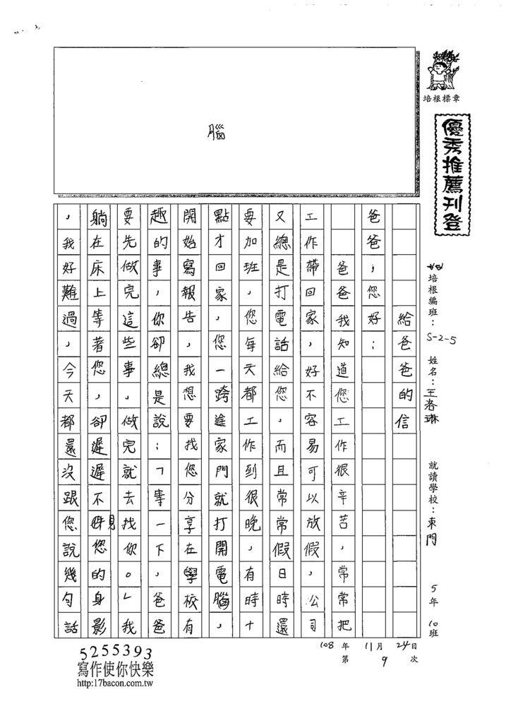 108W5209王洛琳 (1).jpg
