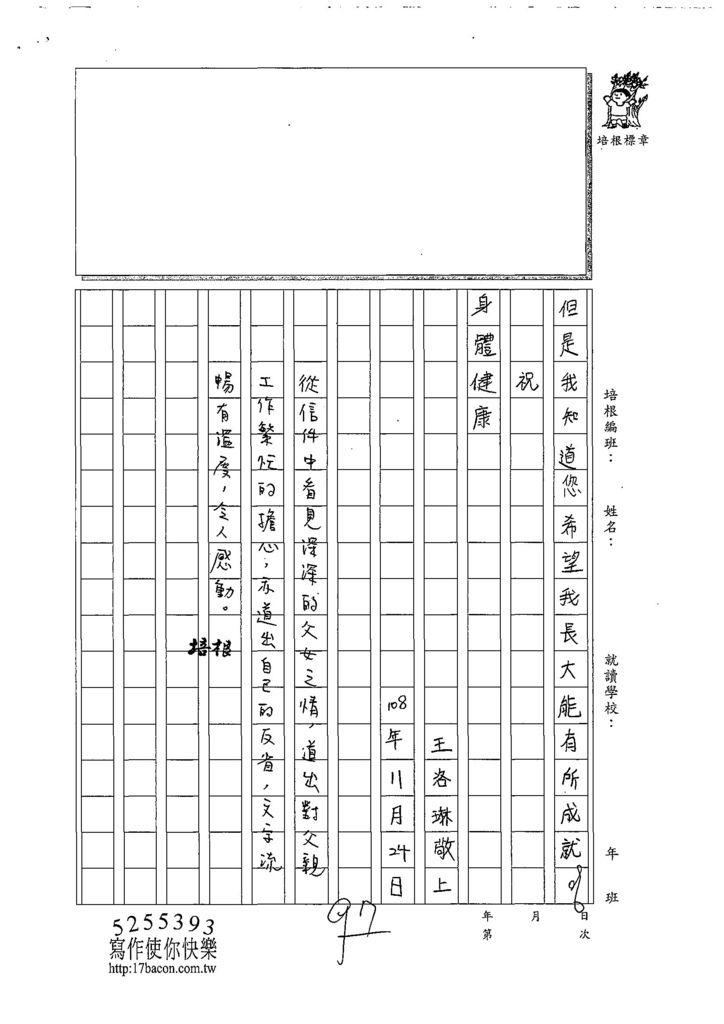108W5209王洛琳 (3).jpg