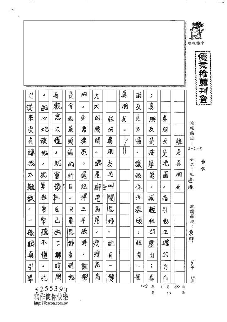 108W5210王洛琳 (1).jpg