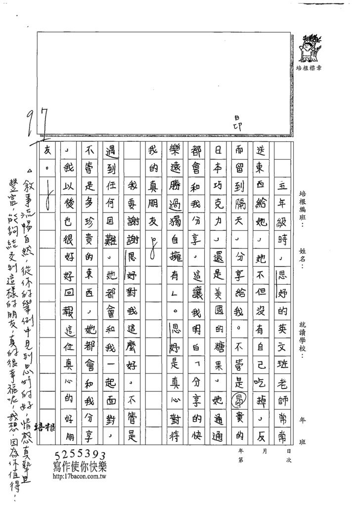 108W5210王洛琳 (3).jpg