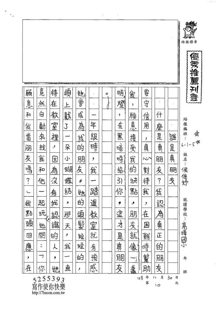 108W5210侯佳妤 (1).jpg