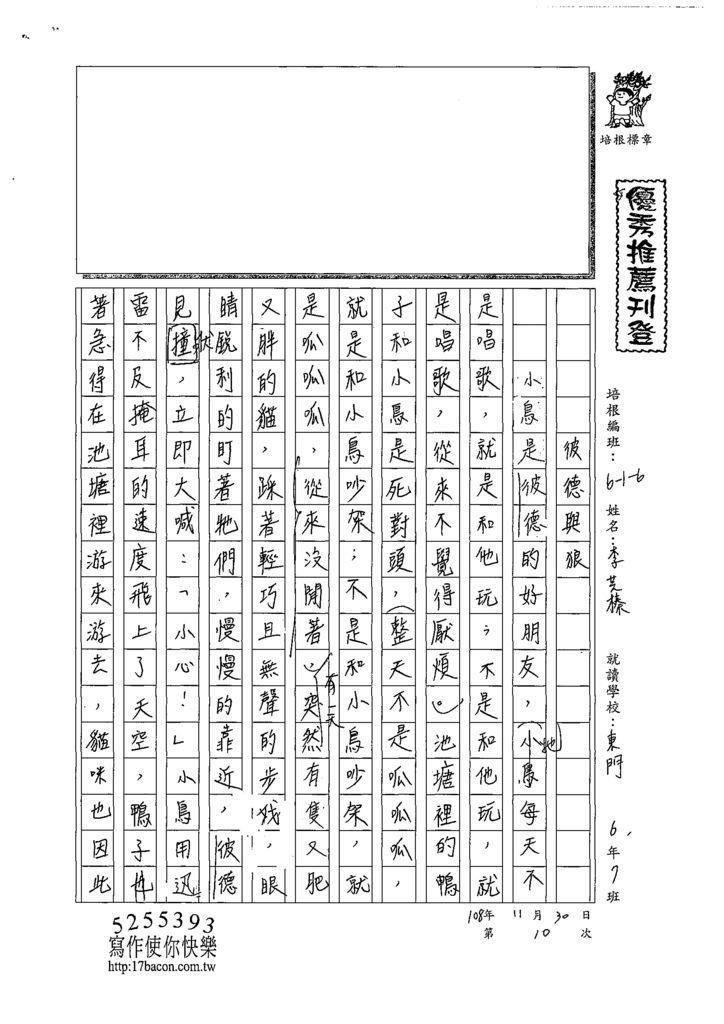 108W6210李芸榛 (1).tif