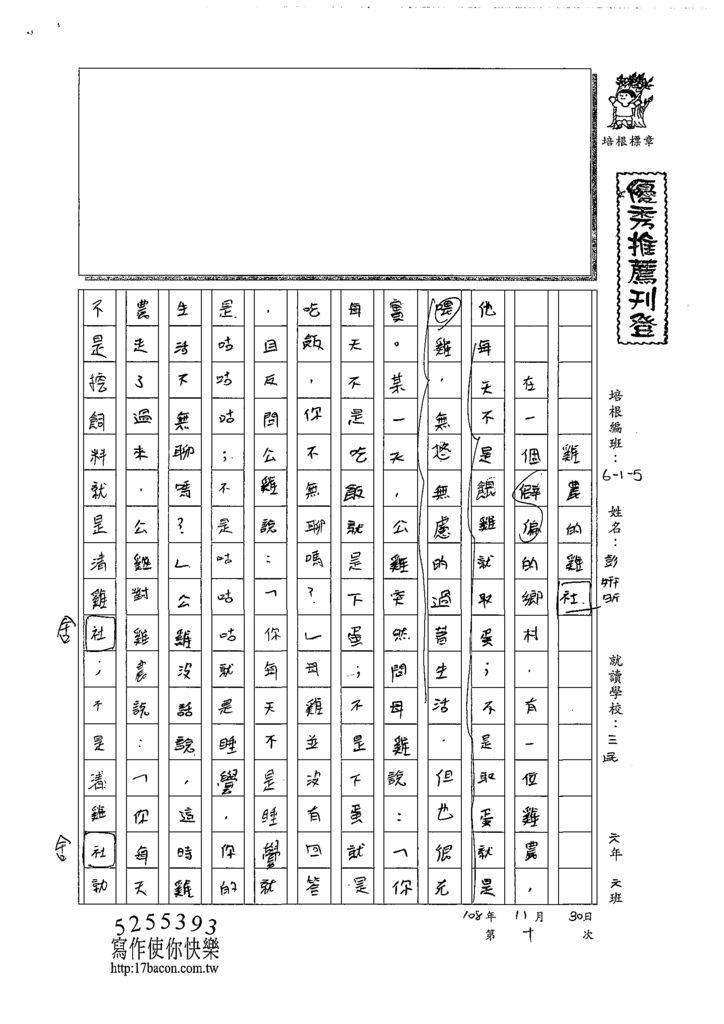 108W6210彭妍昕 (1).tif