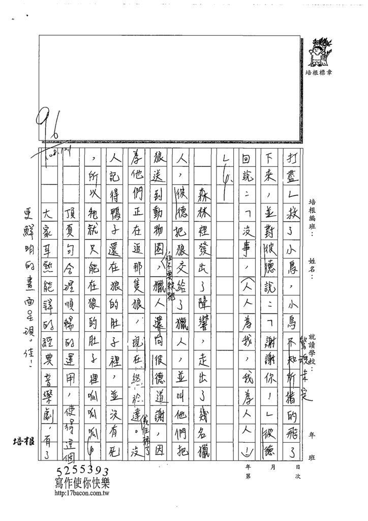 108W6210李芸榛 (3).tif
