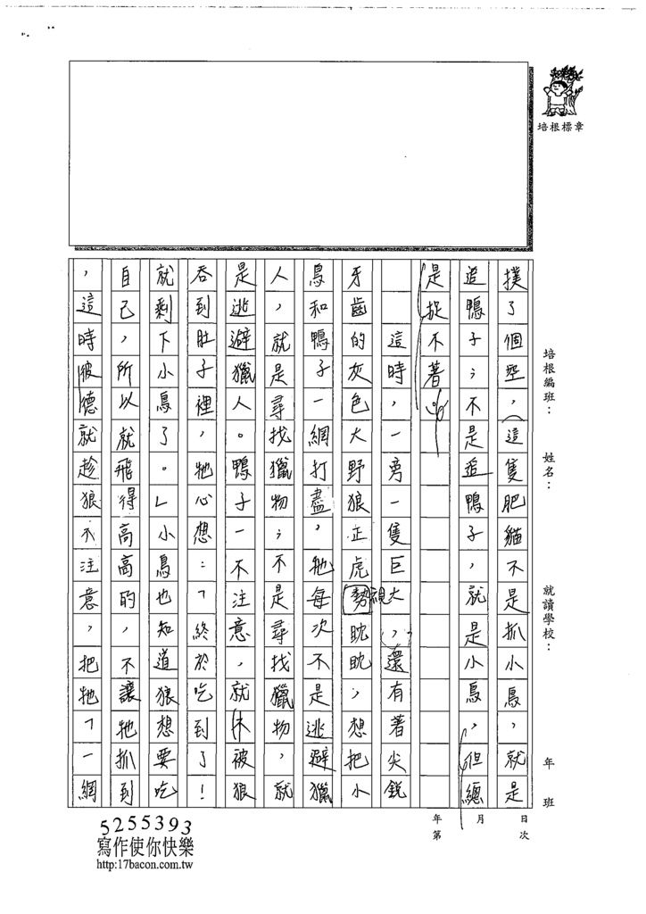 108W6210李芸榛 (2).tif