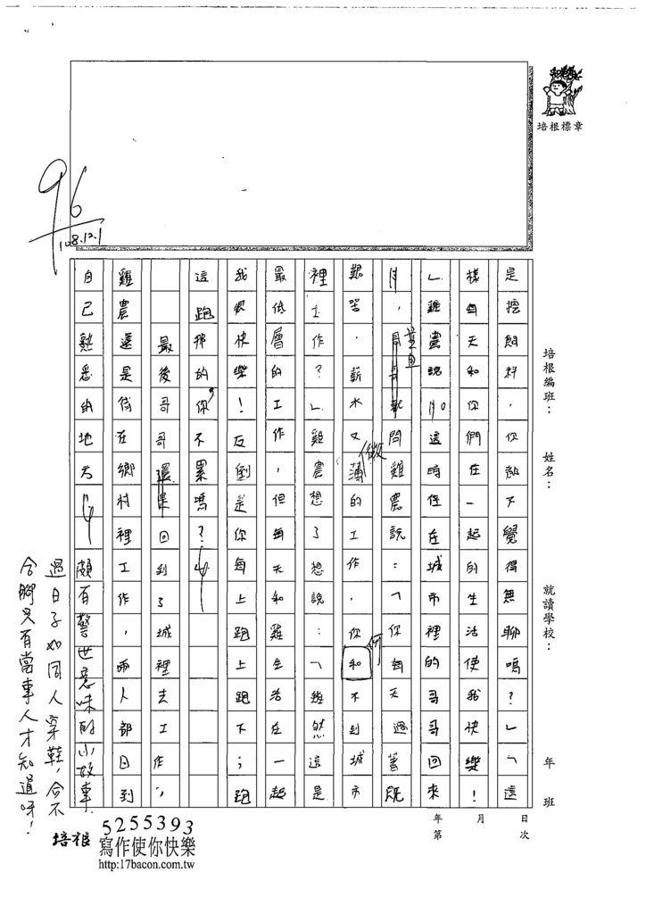 108W6210彭妍昕 (2).tif