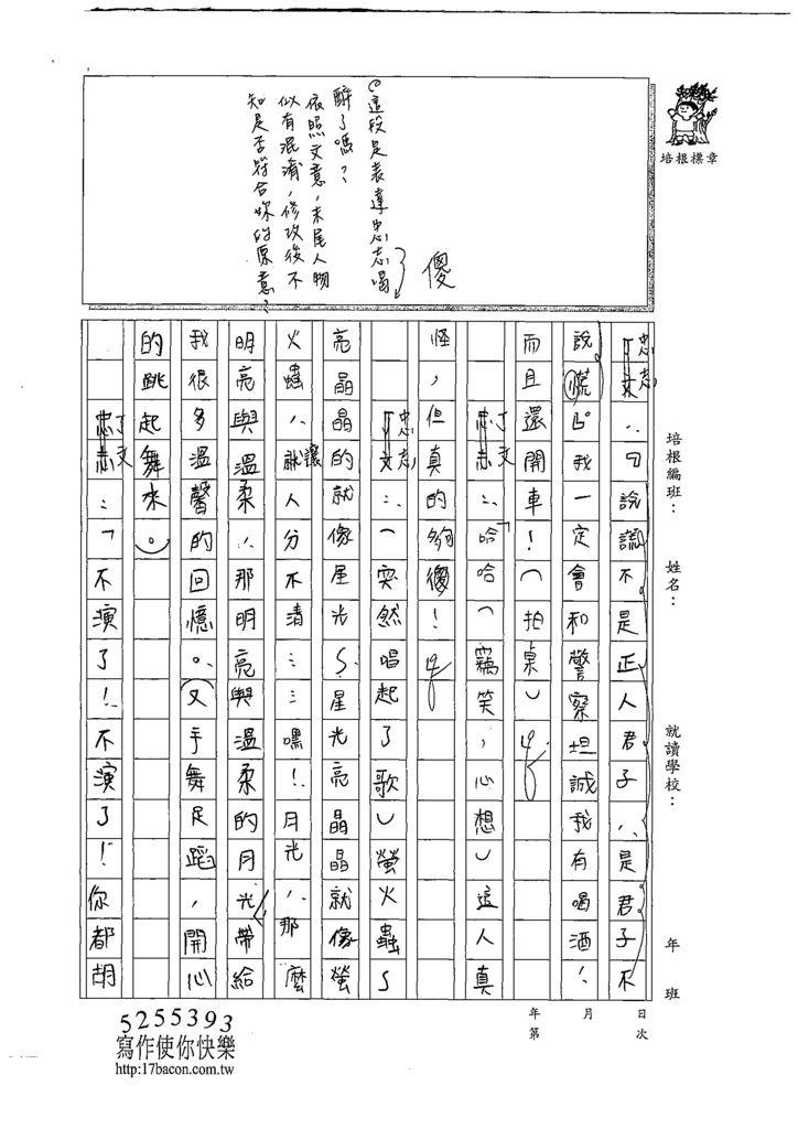 108W6210林子筠 (3).tif