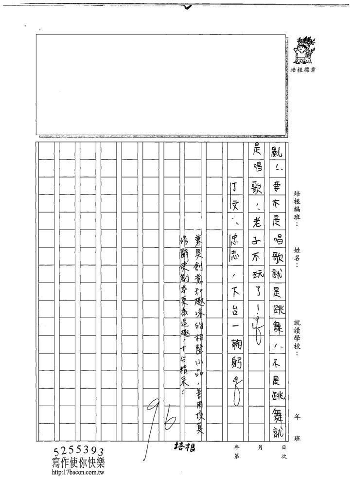 108W6210林子筠 (4).tif