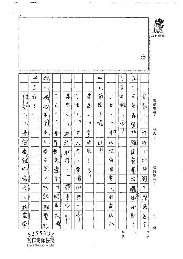108W6210林子筠 (2).tif