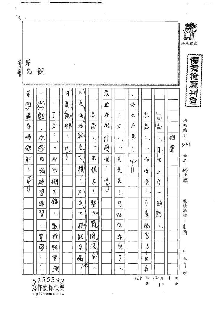 108W6210林子筠 (1).tif