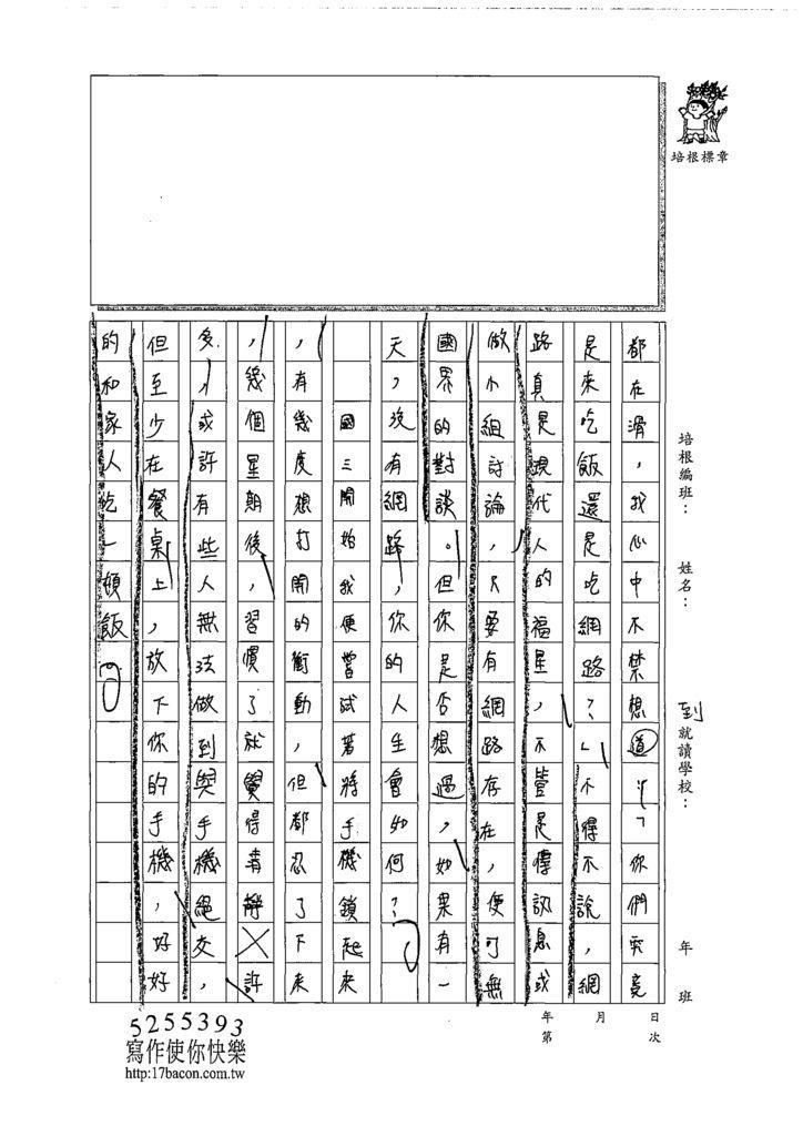 108WE206劉珊伶 (2).tif