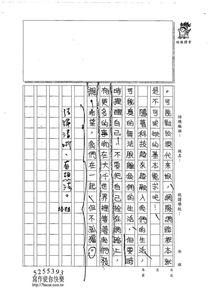 108WE206張哲與 (3).tif