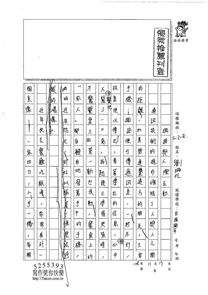 108WE206劉珊伶 (1).tif