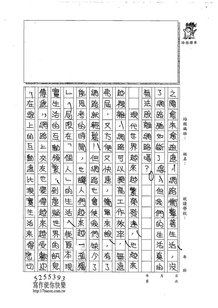 108WE206張哲與 (2).tif