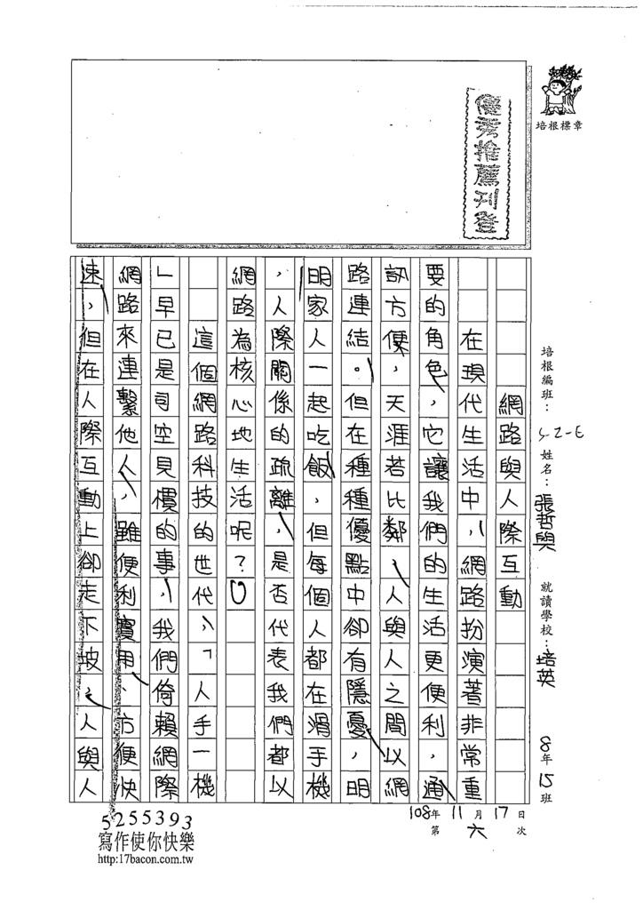 108WE206張哲與 (1).tif