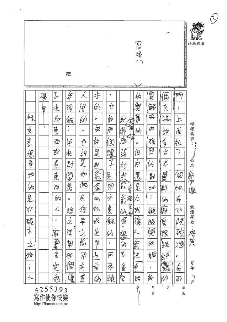 108WG207彭宇謙 (2).tif