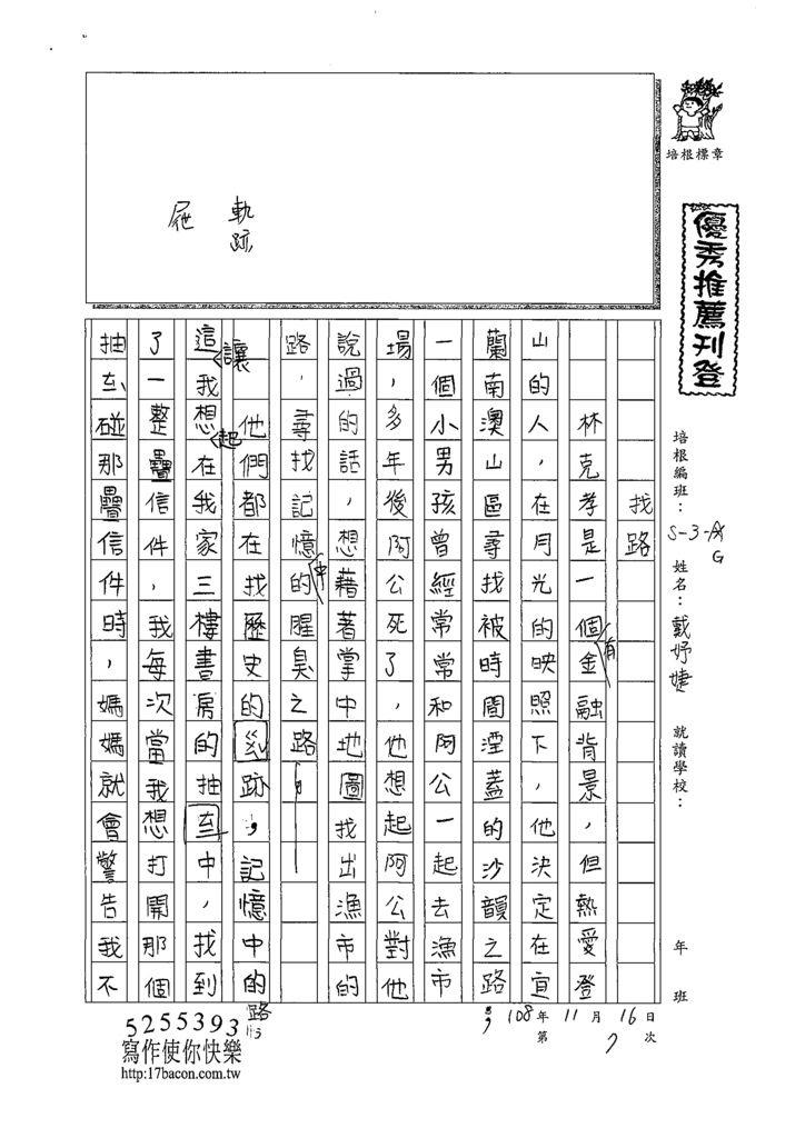 108WG207戴妤婕 (1).tif
