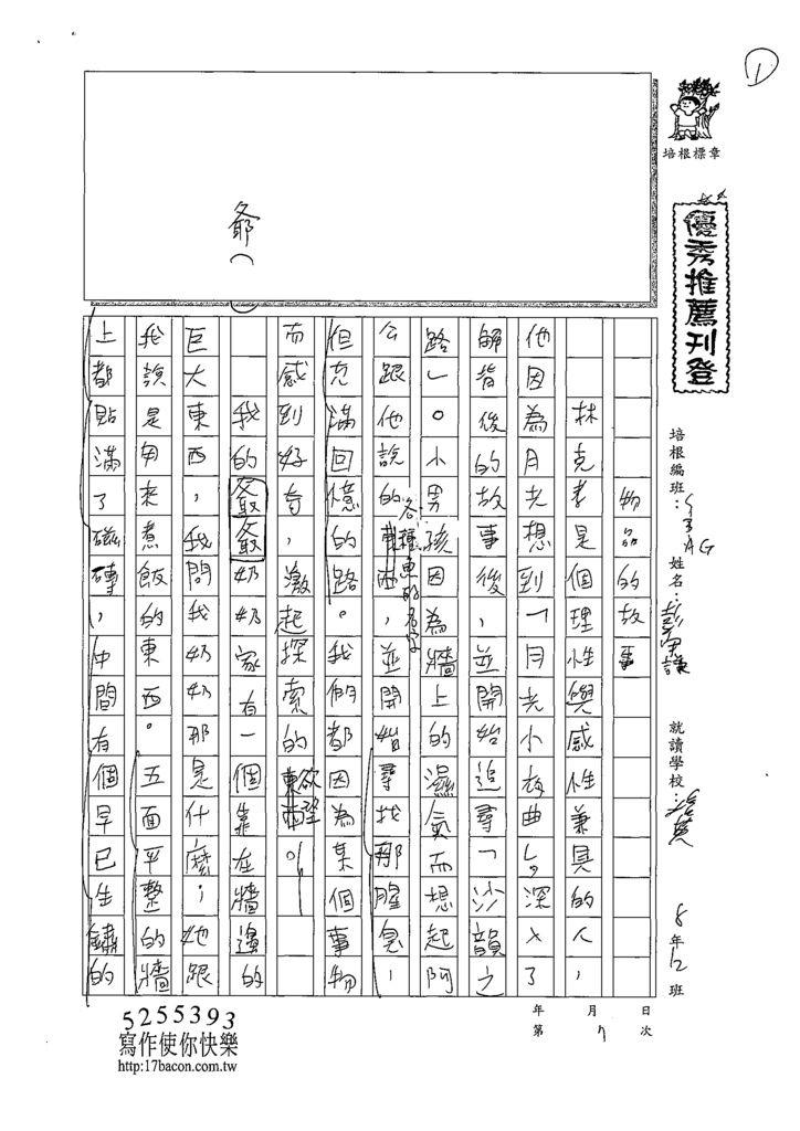 108WG207彭宇謙 (1).tif