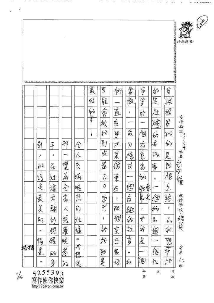 108WG207彭宇謙 (3).tif