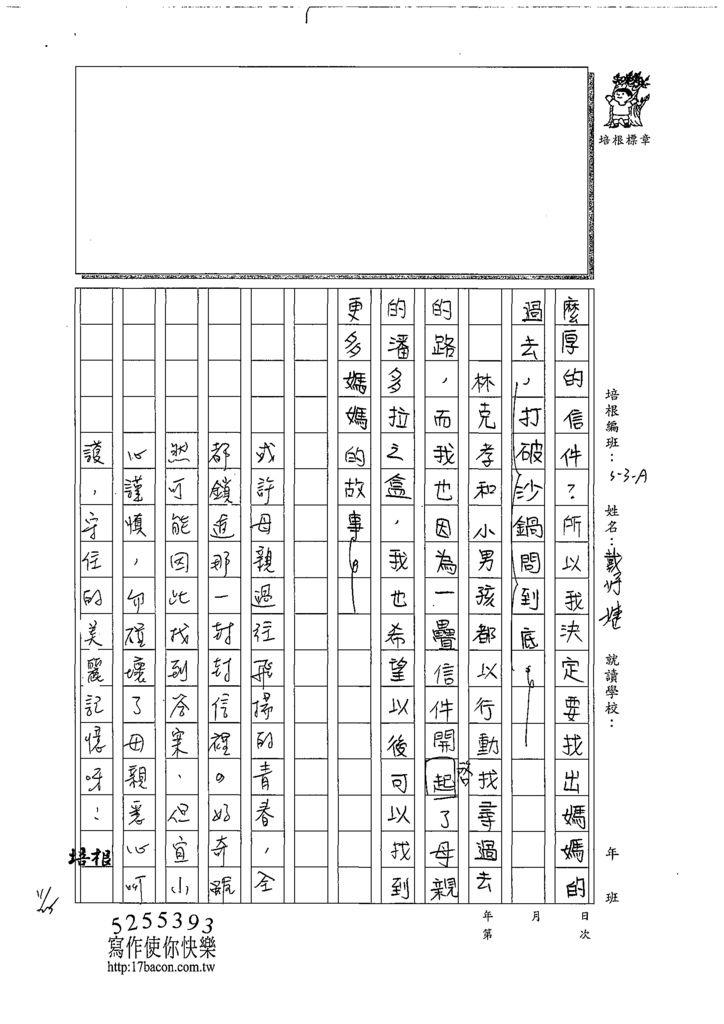 108WG207戴妤婕 (3).tif