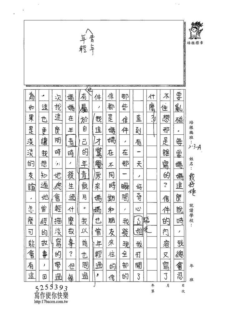 108WG207戴妤婕 (2).tif