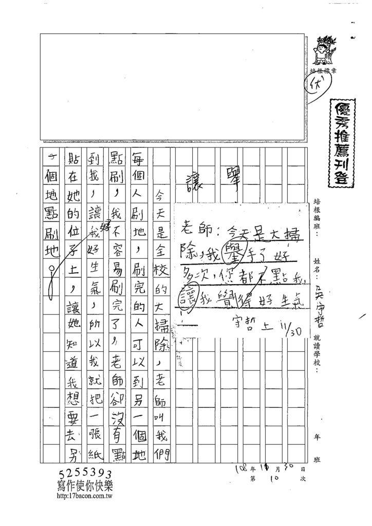 108W3210吳守哲 (1).jpg