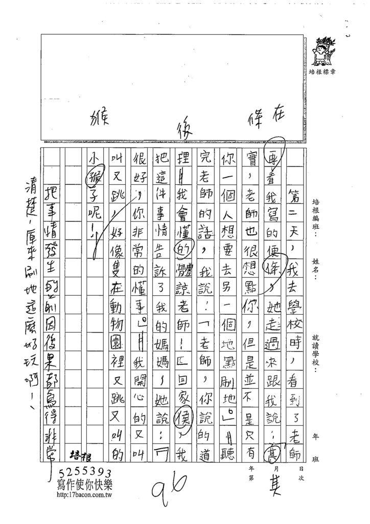 108W3210吳守哲 (2).jpg