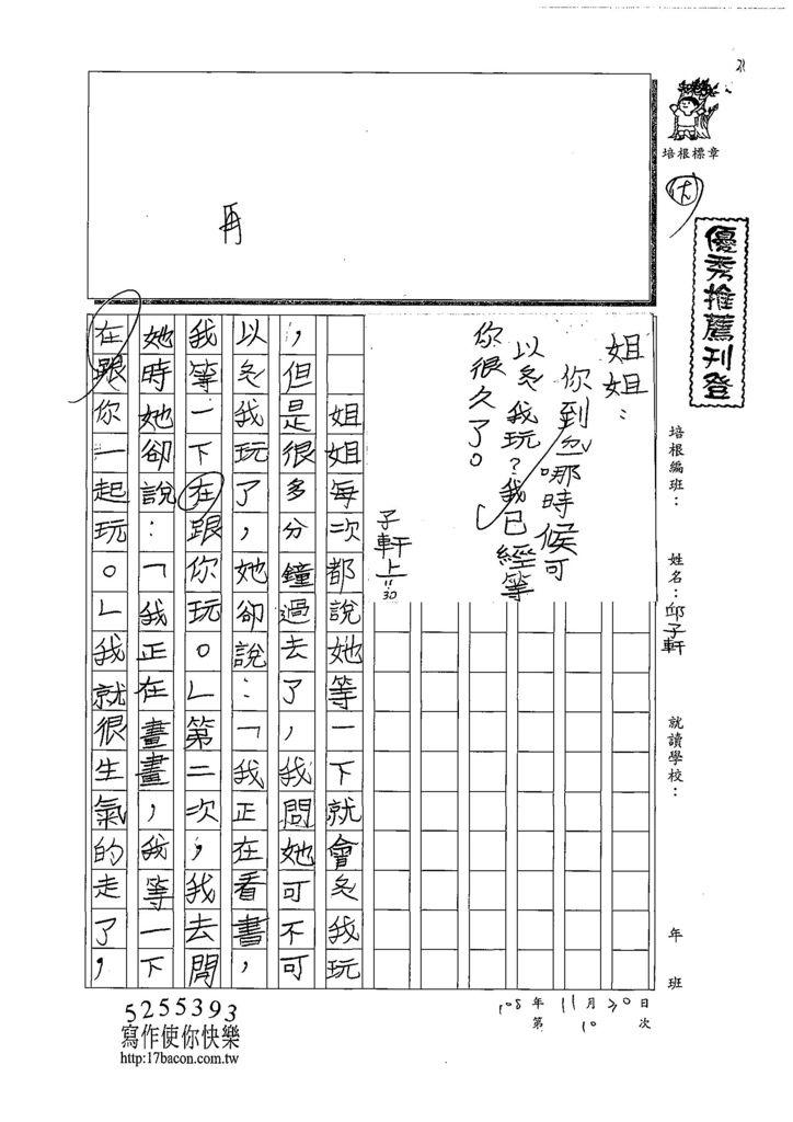 108W3210邱子軒 (1).jpg