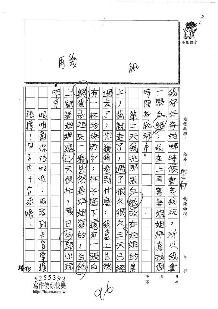 108W3210邱子軒 (2).jpg
