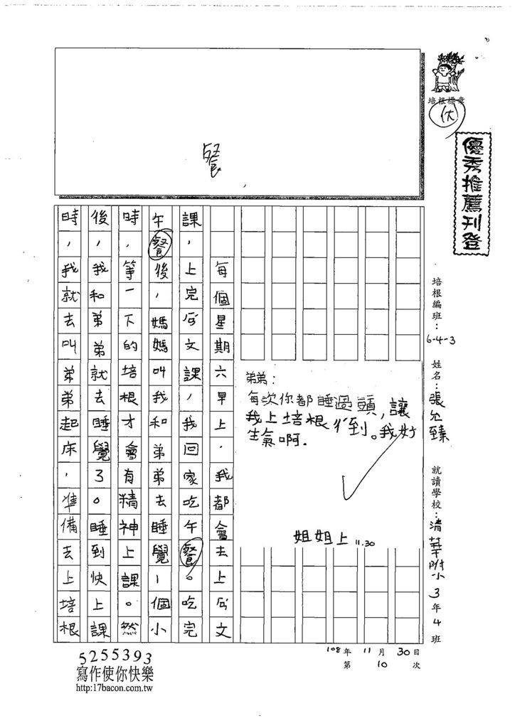 108W3210張允臻 (1).jpg