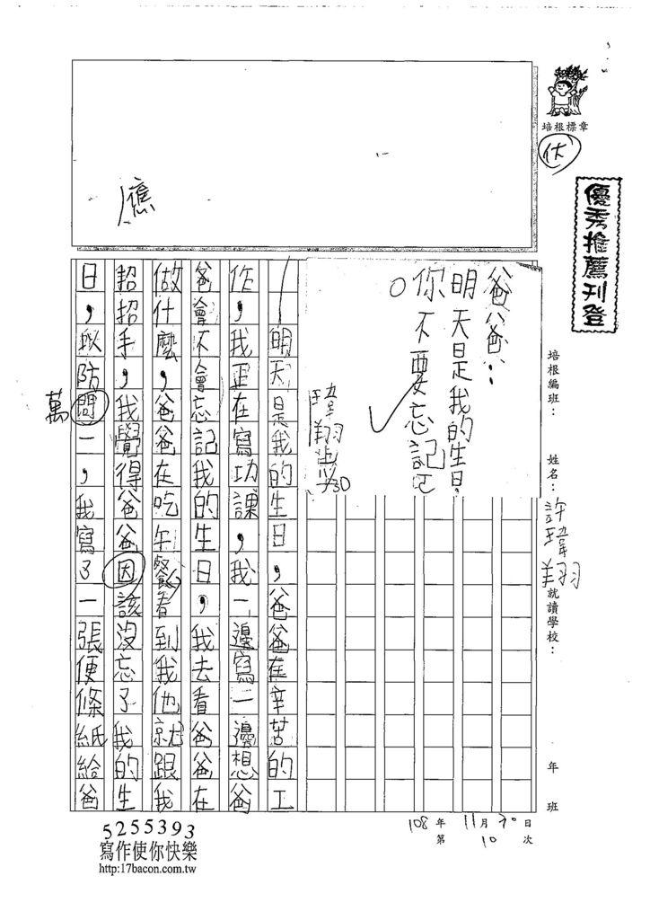 108W3210許瑋翔 (1).jpg