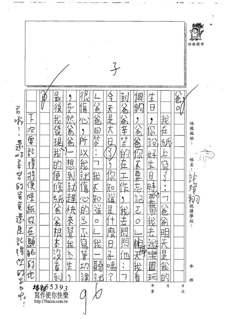 108W3210許瑋翔 (2).jpg