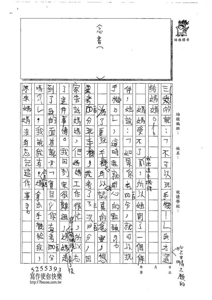 108W3210張哲愷 (2).jpg