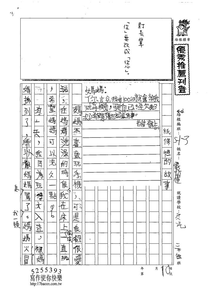 108W3210張哲愷 (1).jpg