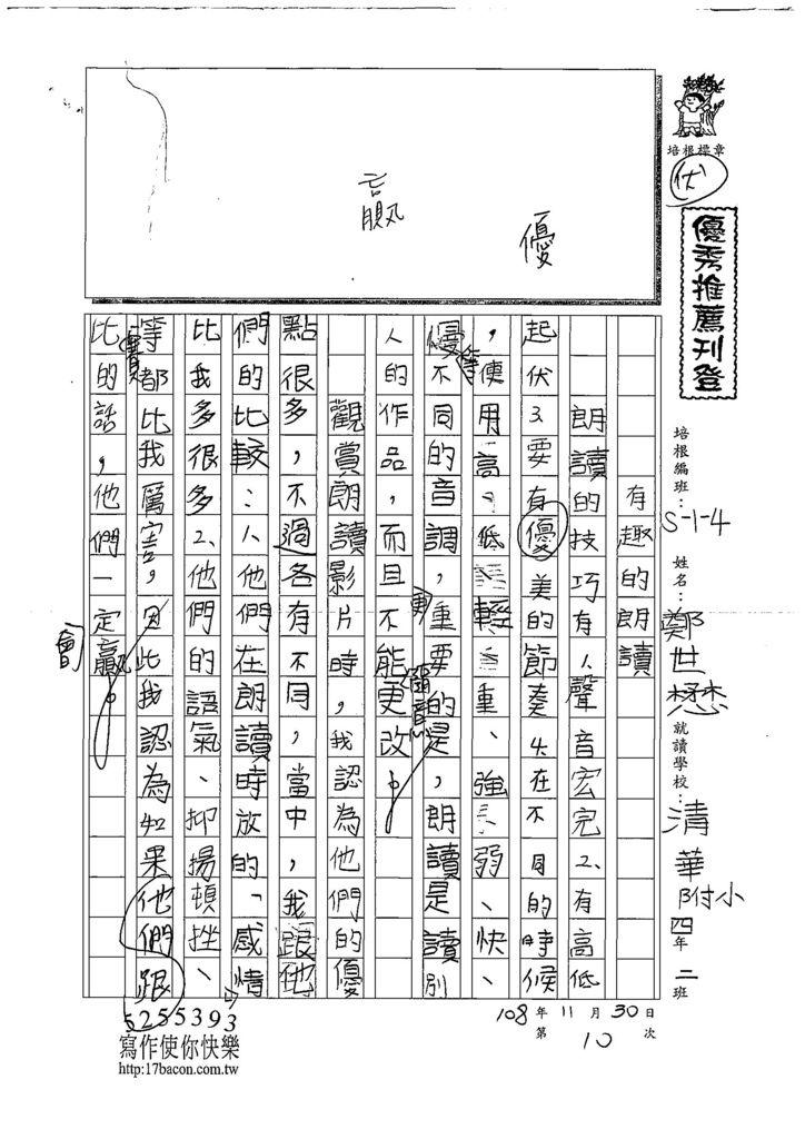 108W4210鄭世懋 (1).jpg