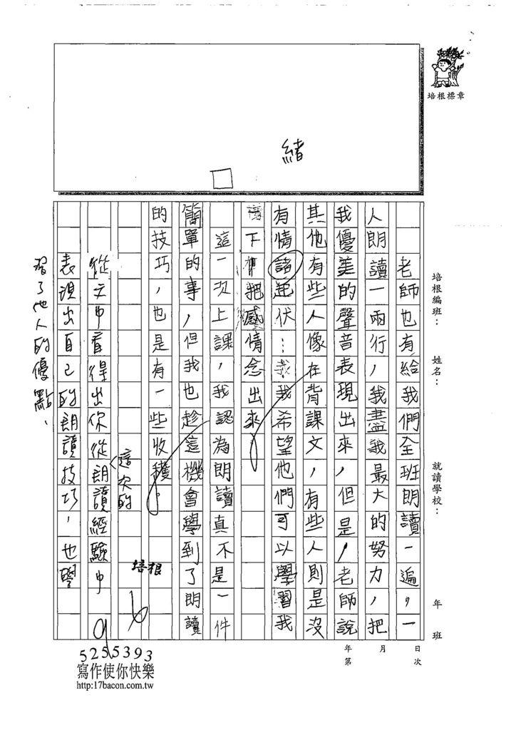 108W4210薛力豪 (2).jpg