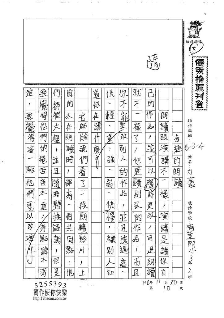 108W4210薛力豪 (1).jpg