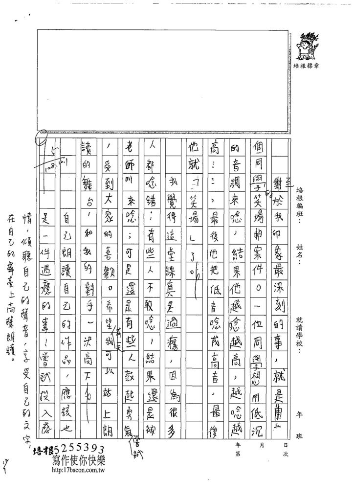 108W4210韓子程 (2).jpg