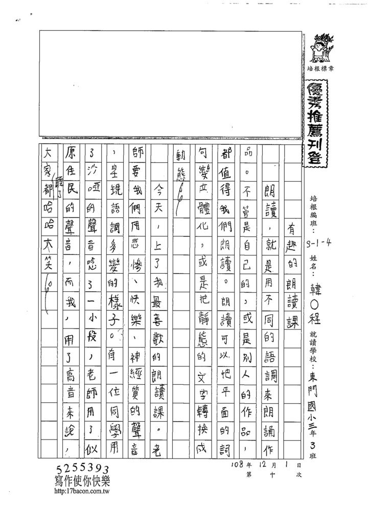 108W4210韓子程 (1).jpg