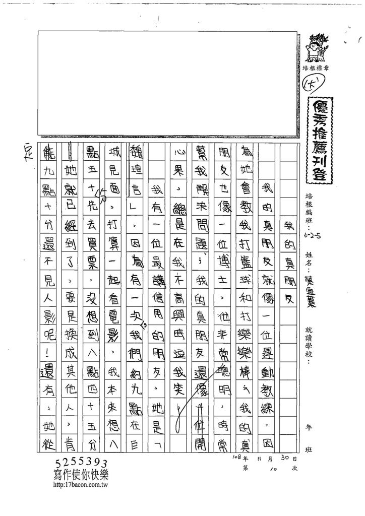 108W5210蔡宜蓁 (1).jpg
