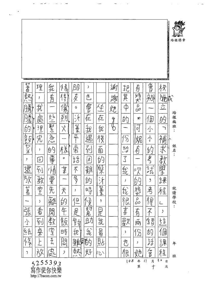 108W5210林可昀 (2).jpg