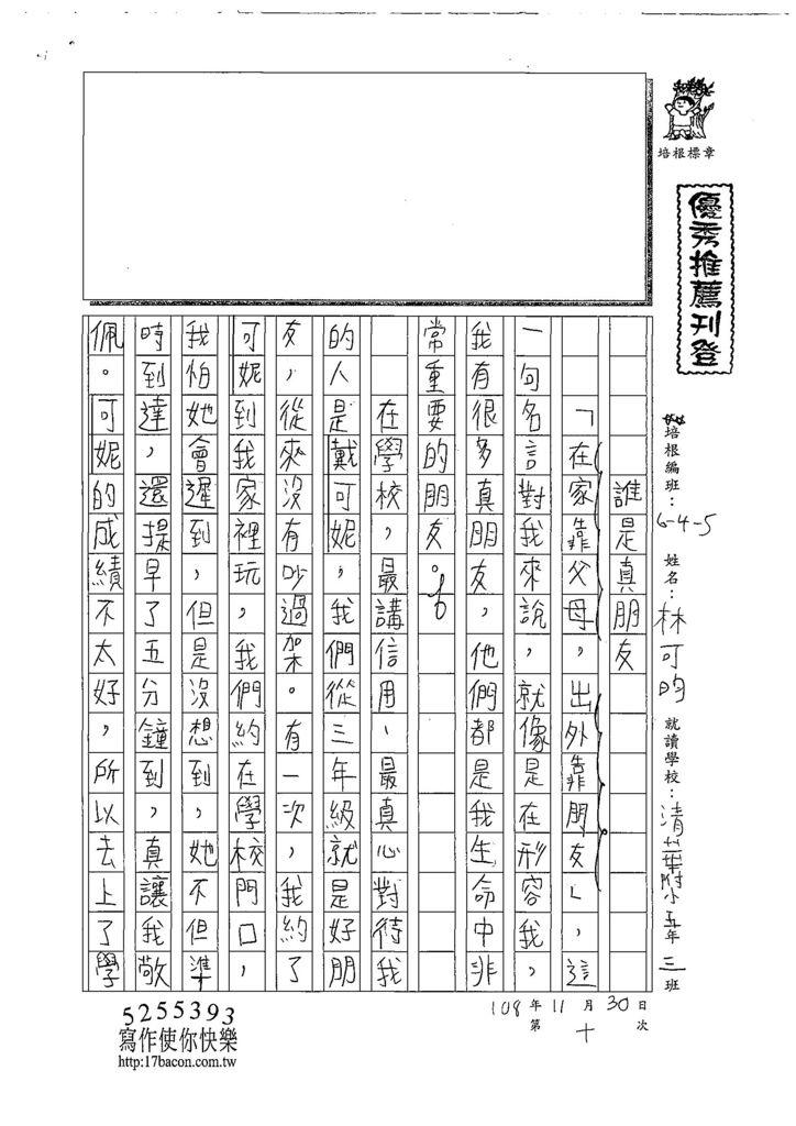 108W5210林可昀 (1).jpg
