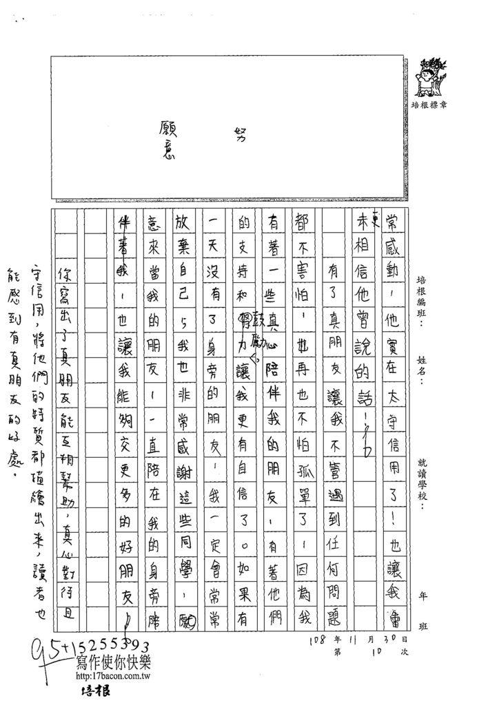 108W5210陳品言 (4).jpg