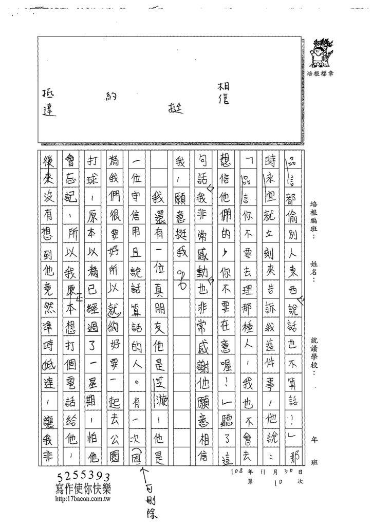 108W5210陳品言 (3).jpg