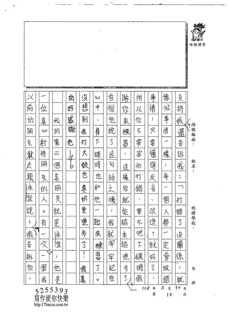 108W5210陳品言 (2).jpg