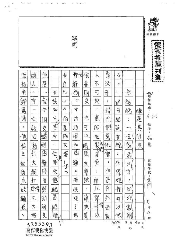 108W5210陳品言 (1).jpg