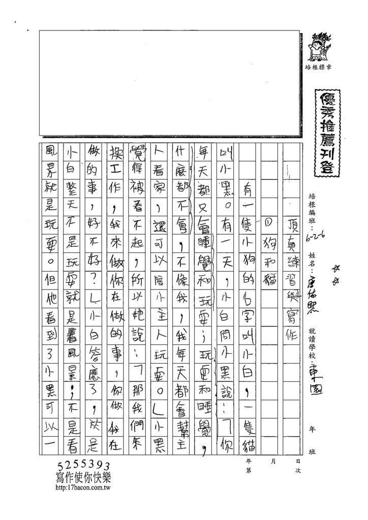 108W6210唐佑熙 (1).tif