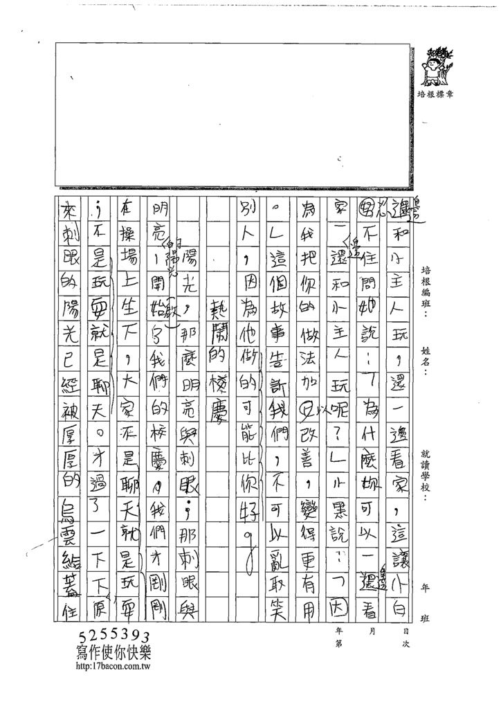 108W6210唐佑熙 (2).tif